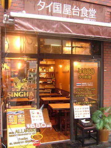 小さなお店です。何よりも気軽に全品680円タイ料理を。食べタイ!使いタイ(笑)
