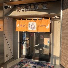 大邱食堂 下曽根駅前店の雰囲気1