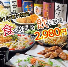 炭火焼鳥 鍋 鮮魚 個室居酒屋 銀の宴 八王子店のおすすめ料理1