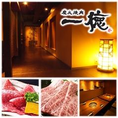 焼肉 一徳 名古屋駅前店の写真