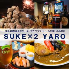 SUKE×2 YARO スケスケヤローの写真