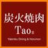 焼肉 Taoのロゴ