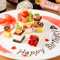 ■誕生日などお祝いに『デザートプレート』用意します!