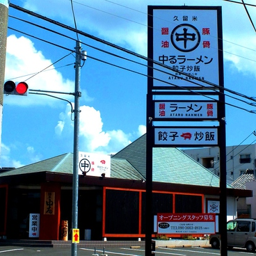中るラーメン 久留米バイパス店の雰囲気1