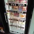 【冷凍食品】