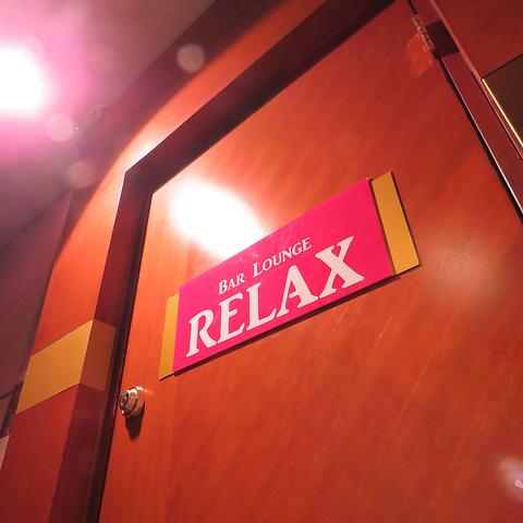 BAR LOUNGE RELAX リラックス