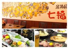 居酒屋 七福 桜川の写真