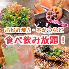 福○ ふくまる 大阪のおすすめ料理1