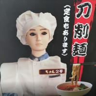 ロボットが作る刀削麺!!