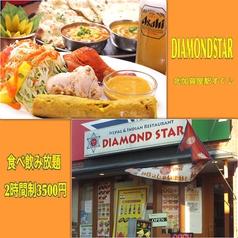 ダイヤモンドスター DIAMONDSTAR 北加賀屋の写真