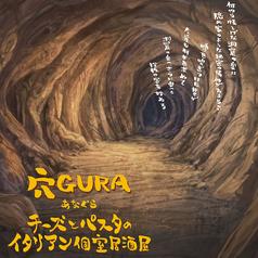 あなぐら 穴GURA 岐阜駅前店の写真