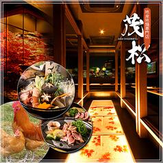 名古屋コーチン 茂松 新宿南口店の写真