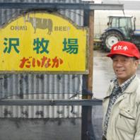 東近江市の沢牧場