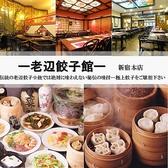 老辺餃子舘 新宿本店