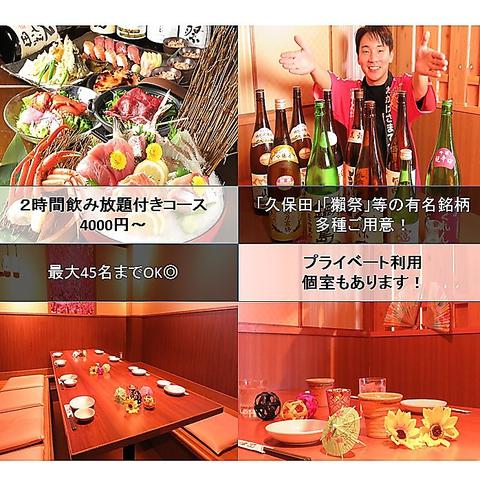 【最大45名様までOK!個室宴会】鮮魚を楽しむ♪コース多数ご用意◎宴会の予約受付中☆
