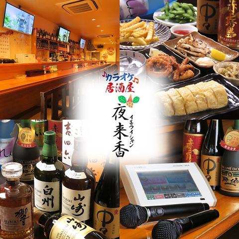 【平日14:00~オープン♪】カラオケ(1曲100円)・昼飲みを楽しみたい方におすすめ