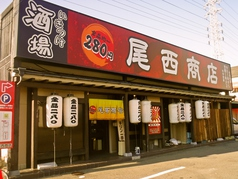 尾西商店の写真
