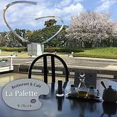 La Palette ラ パレットの詳細