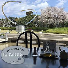 La Palette ラ パレットの写真