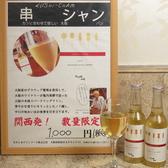 串かつ どて焼き 和典のおすすめ料理3