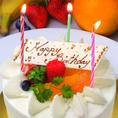 各種記念日もお任せ下さい。ホールケーキは2400円でご用意可能です。