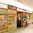 【駅近★すぐそこ】 JR・横浜市営地下鉄新横浜駅徒歩1分 キュービックプラザ新横浜1F★駅から近いのでお気軽にご利用できます★会社帰りや、イベント終わりにぜひ♪