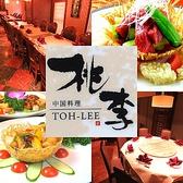 中国料理 桃李 徳島