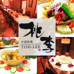 中国料理 桃李 徳島の写真