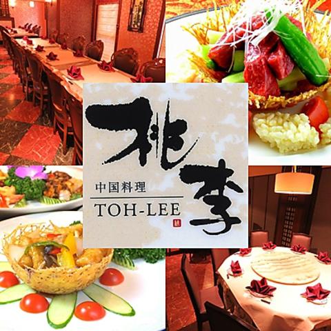 中国料理 桃李