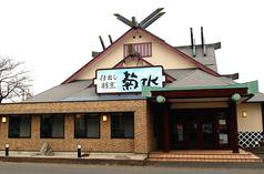菊水 北方本店の写真