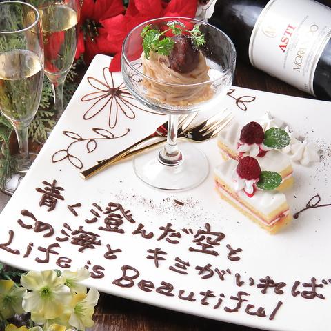 【記念日や誕生日、送別会、歓迎会に★】マッシュ特製デザートプレート1500円