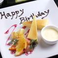 デート・ママ会・各種宴会の際には、お店からも誕生日お祝いさせて頂きます♪プレートのご希望がございましたらご予約時にいってください。