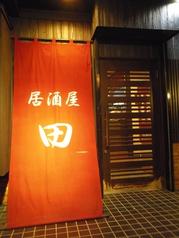 居酒屋 田 門司の写真