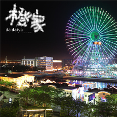 橙家 daidaiya 横浜みなとみらい東急スクエア店の写真