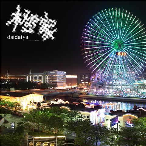 橙家daidaiya  横浜みなとみらい東急スクエア店