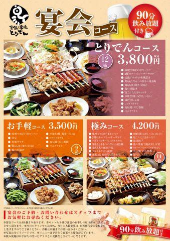 ≪90分飲み放題付≫お手軽宴会コース 3500円♪