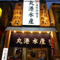 新宿 丸港水産 田町店の雰囲気1
