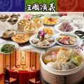 横浜中華街 三国演義のおすすめ料理1