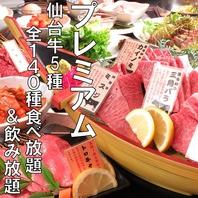 A5仙台牛、食放プレミアム140品90分食飲放題!