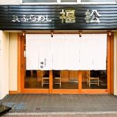 天ぷらめし 福松 船橋本店の雰囲気3