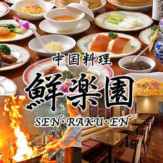 中国料理 鮮楽園 センラクエン 緑店の写真