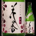 【花の香】(純米大吟醸酒) 熊本県産/日本酒度:+1 / 酸度:1.6