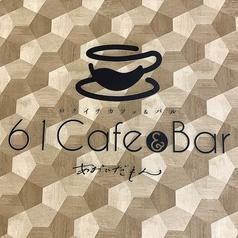 61Cafe&Bar あおいだもん