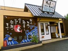 お魚天国さんまちゃん 春日井店の写真