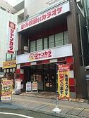 ジャンカラ ジャンボカラオケ広場 両替町店 静岡駅のグルメ