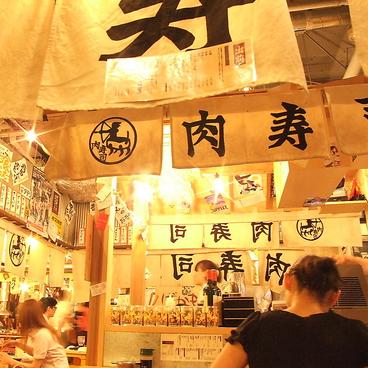 肉寿司 渋谷肉横丁の雰囲気1
