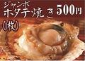 料理メニュー写真ホタテ焼き (1枚)