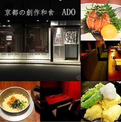 京都の創作和食 ADO あどの写真