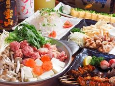 山鳥 やまちょう 寒川店のおすすめ料理1