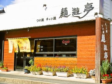 安佐南区 麺遊亭の雰囲気1